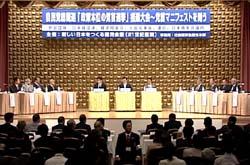 新しい日本をつくる国民会議